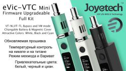 JoyeTech eVic-VTC Mini Full Kit White
